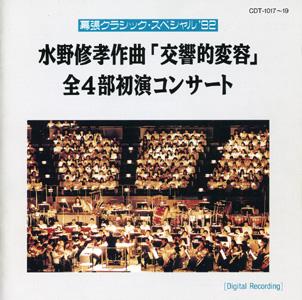 水野修孝作曲 交響的変容 全4部初演コンサート