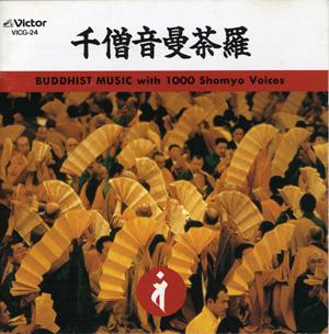 BUDDHIST MUSIC 千僧音曼荼羅(せんそうおとまんだら)