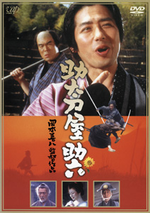 dvd-sukedachi300w